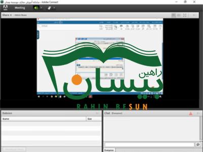 آموزش مجازی نرم افزار هلو